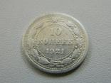 10 копеек 1921 г