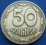 50коп_ 1992 штамп 3(1)ВАг