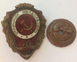 Знак Отличник желдорвойск(гайка НКПС)