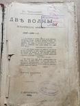"""Череванский , """"Две волны """",Историческая хроника.1898г."""