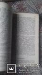 П. Лаврів. Історія Південно- Східної України.1992 р. Львів., фото №12