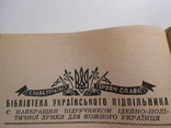 1958 Слава Україні Перша Книжка З Вишкілу Щодо Національної Революції
