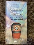 Словник гончарів. В.Міщанин, фото №2
