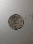 5 копеек 1821 photo 2
