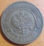 3 копейки 1916 г photo 2