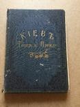 """""""Киев теперь и прежде"""" ,Издание Кульженко,1888г."""