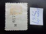 ИСПАНИЯ. Локал. почта Барселоны. 1932 г.  номерная. гаш, фото №3