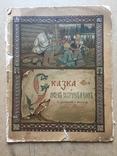 """""""Сказка о лисичке сестричке и волке.""""Рис.Лисснера 1902г."""