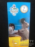 Буклет пара Олимпийские игры Пикин 2008 год фехтование на колясках, спорт, фото №2