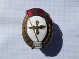 Знак об окончании летного училища СССР 50 е.