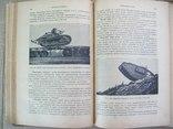 Основы Военного дела 1927 г. - (217 рис.)