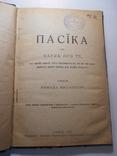 1922 Українська Пасіка - Пчеловодство