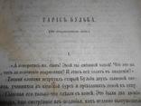 1862 Тарас Бульба Гоголь Легендарная Украинская Повесть