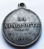 Медаль За храбрость 4 ст. №122273.