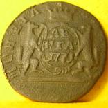 Деньга Сибирь 1771 г К М. Сибирь