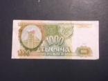 1000 рублей 1993 г., фото №2