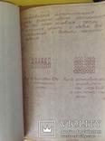 """Паспорт вязальная машина """"украинка"""" ссср 1972 год, 49 листов винтаж, фото №7"""
