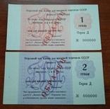 Лот из 4 образцов БВТ дипломатических чеков 1970 года photo 4
