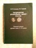 Каталог русских монет X-XI веков.