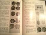 Каталог русских монет X-XI веков. photo 5