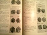 Каталог русских монет X-XI веков. photo 7