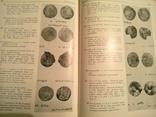 Каталог русских монет X-XI веков. photo 8
