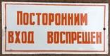 Эмалированная табличка СССР «Посторонним вход воспрещен»