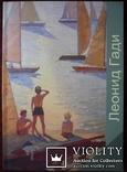 Л.Н.Гади-известный худ. Картина вместе с альбомом photo 5