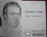 Л.Н.Гади-известный худ. Картина вместе с альбомом photo 6