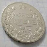 Рубль 1842 год photo 1