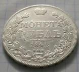 Рубль 1842 год photo 2