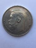 Рубль 1915 photo 1