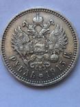 Рубль 1915 photo 2