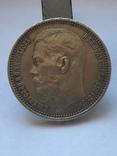 Рубль 1915 photo 3