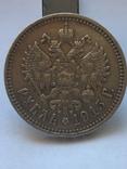 Рубль 1915 photo 4