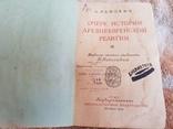 Очерк истории древнееврейской религии 1937 г.