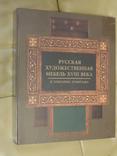 Книга Русская художественная мебель 18 века в собрании эрмитажа