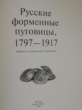 Книга Русские форменные пуговицы 1797-1917гг А.Ю.Низовский. photo 2