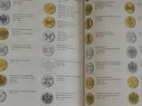 Книга Русские форменные пуговицы 1797-1917гг А.Ю.Низовский. photo 10