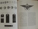 Книга Русские форменные пуговицы 1797-1917гг А.Ю.Низовский. photo 12