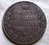 Рубль 1808 года photo 1