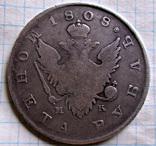 Рубль 1808 года photo 2