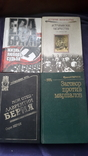 4   книги  одним  лотом, фото №2