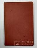 Прижизненное издание С.Есенина Голубень  1918 г. Первое издание второй книги С. Есенина.