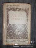 Судебная медицина.1949 год., фото №2