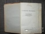 Судебная медицина.1949 год., фото №4