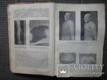 Судебная медицина.1949 год., фото №5
