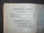 Судебная медицина.1949 год., фото №11
