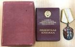 Орден Знак почета № 168 680 (плоский тип) + книжка photo 1