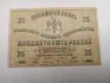 25 рублей Крымского краевого казначейства. 1918 год.